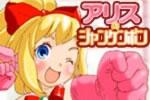 アリスのジャンケンポン!