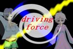 ドライビング・フォース