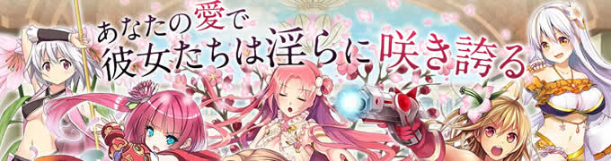 FLOWER KNIGHT GIRL〜X指定〜