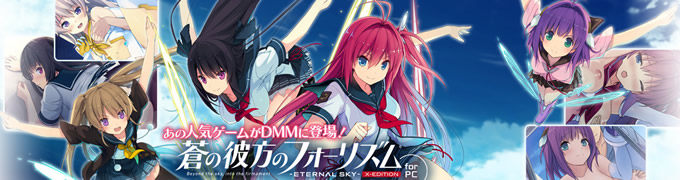 蒼の彼方のフォーリズム-ETERNAL SKY-X-EDITION for PC